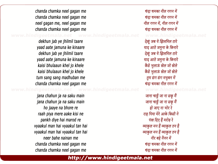 lyrics of song Chanda Chamka Neel Gagan Me