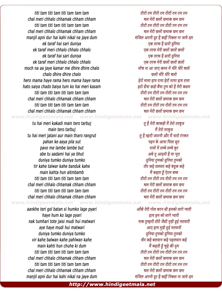 lyrics of song Chal Meri Challo Chamaake Cham Cham