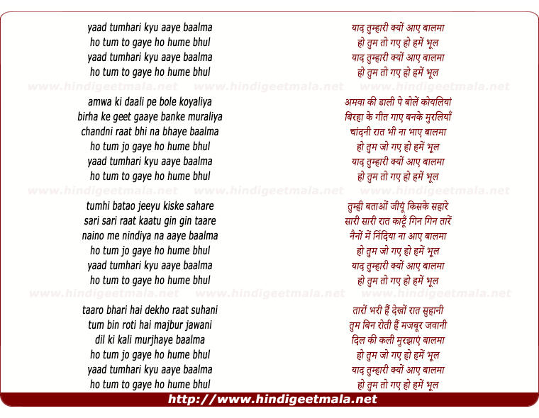 lyrics of song Yaad Tumhari Kyu Aaye Balma