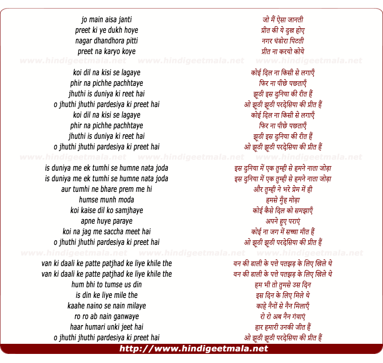lyrics of song Jo Main Aisa Jaanti