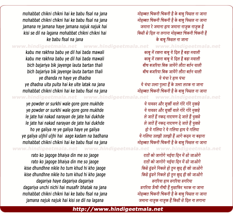 lyrics of song Mohabbat Chikni Chikni Hai