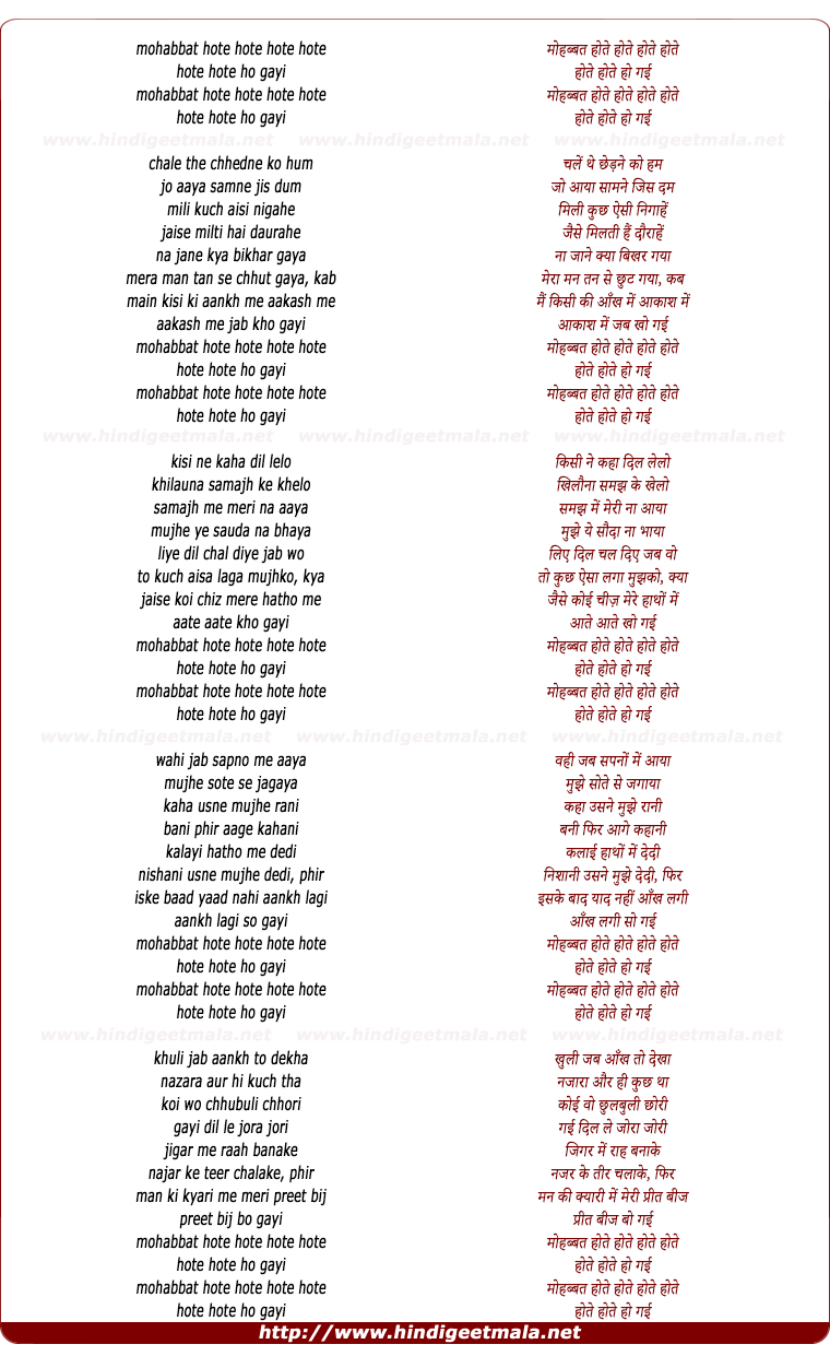 lyrics of song Mohabbat Hote Hote Ho Gayi