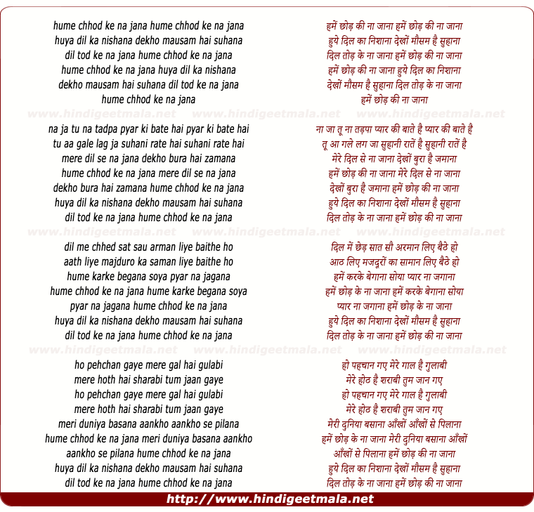 lyrics of song Hume Chhod Ke Na Jana