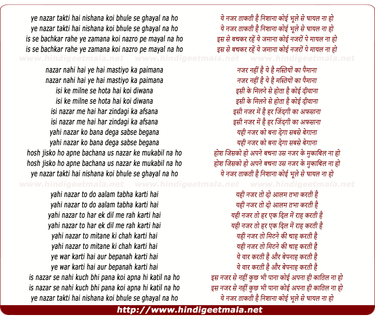 lyrics of song Ye Nazar Takti Hai Nishana