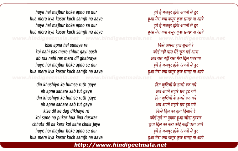 lyrics of song Huye Hai Majboor Ho Ke Aapno Se Door