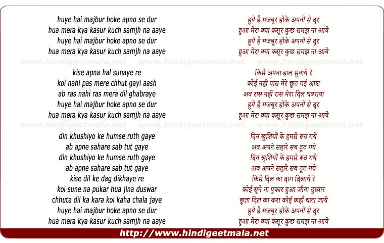 lyrics of song Huye Hai Majboor Hoke Aapno Se Door