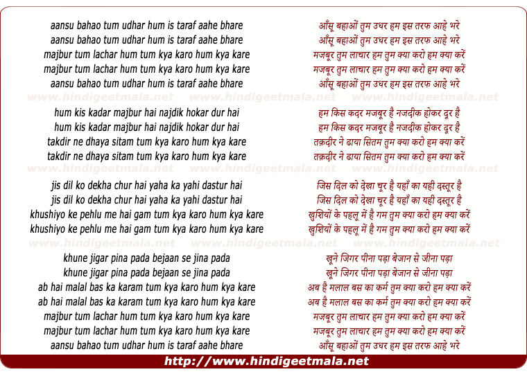 lyrics of song Aansu Bahao Tum Udhar Hum Is Taraf