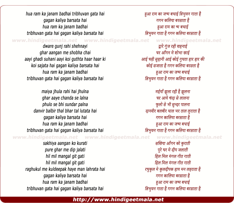 lyrics of song Hua Ram Ka Janm Badhai Tribhuvan Gata Ha