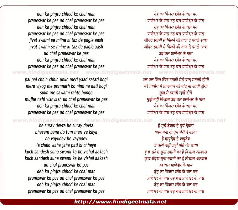 lyrics of song Deh Ka Pinjar Chod Ke Chal Man