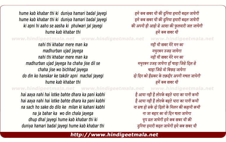 lyrics of song Hume Kab Khabar Thi Ki Duniya Hamari