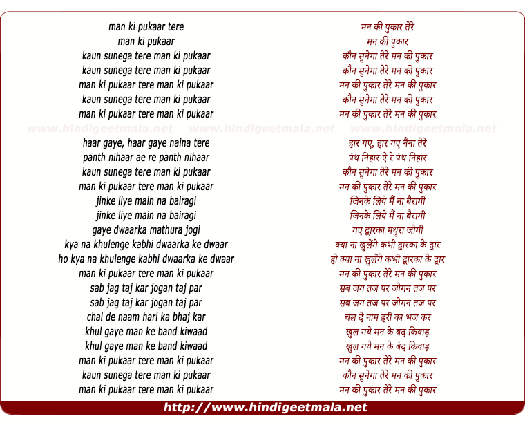 lyrics of song Kaun Sunega Tere Man Ki Pukar