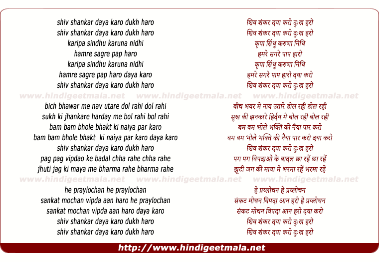 lyrics of song Shiv Shankar Daya Karo Dukh Haro