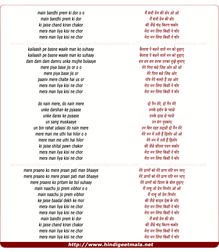 lyrics of song Mai Bandhi Prem Ki Dor