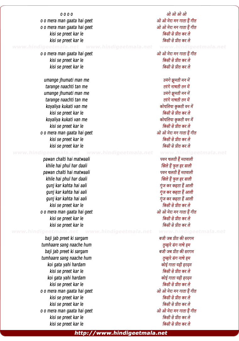 lyrics of song Mera Man Gata Hai Geet