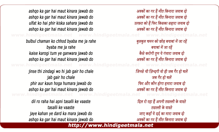 lyrics of song Ashko Ka Gar Hai Maut Ka Kinara Jawab Do