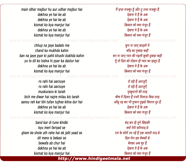 lyrics of song Mai Idhar Majboor Hu Aur Tu Udhar Majboor Hai