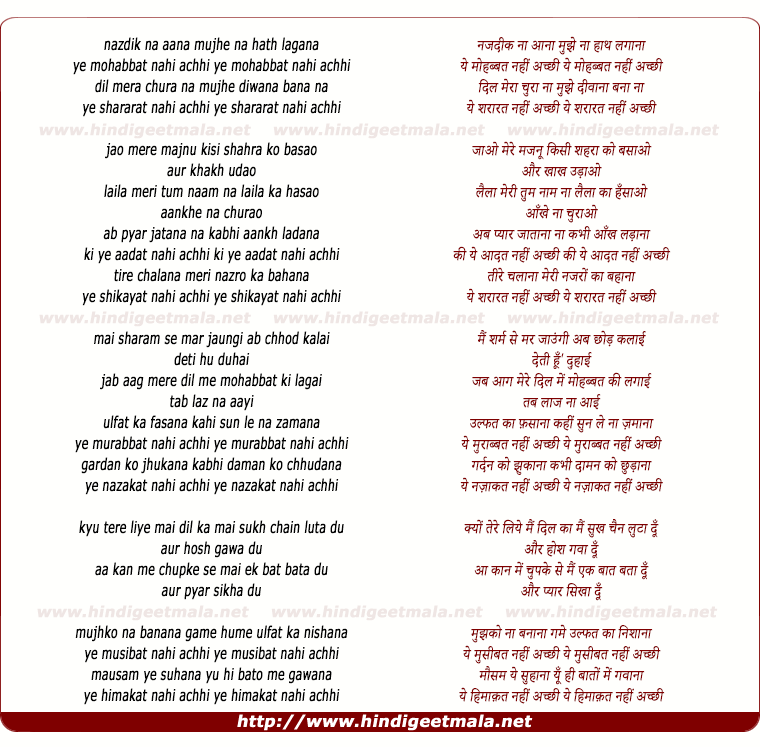 lyrics of song Nazdeek Na Aana Mujhe Hath Na Lagana