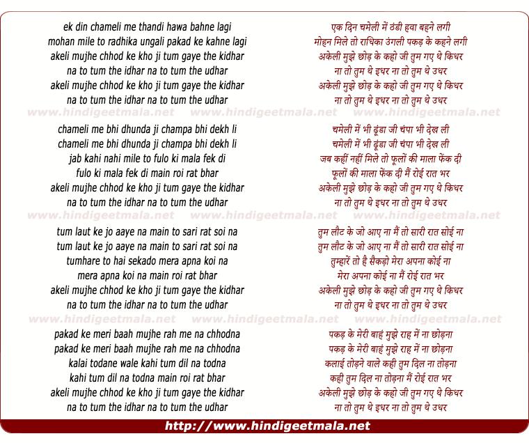 lyrics of song Ek Din Chameli Me Thandi Hawa