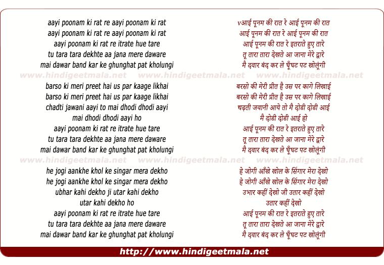 lyrics of song Jogi Tu Aankhe Bandh Kar