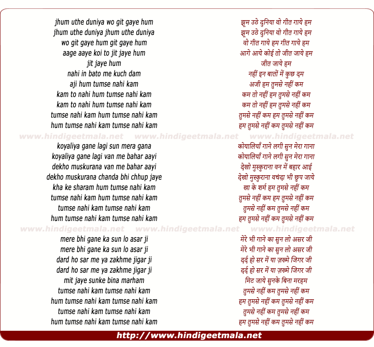 lyrics of song Jhoom Uthe Duniya