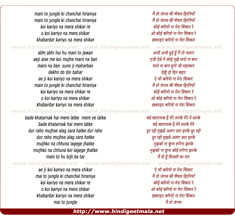 lyrics of song Main To Jungle Ki Chanchal Hiraniya