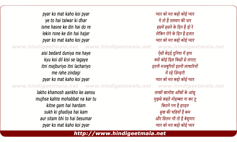lyrics of song Pyar Ko Mat Kaho Koi Pyar