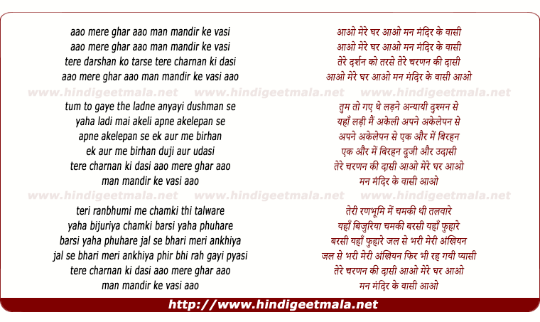 lyrics of song Aao Mere Ghar Aao