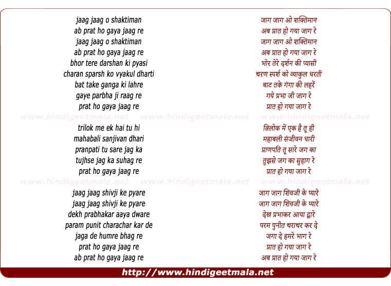 lyrics of song Jaag Jaag O Shaktiman