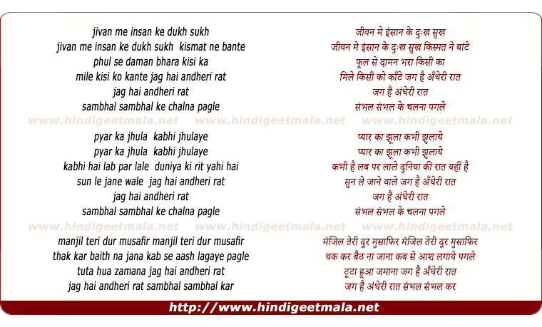 lyrics of song Sambhal Sambhal Ke Chalna Pagle