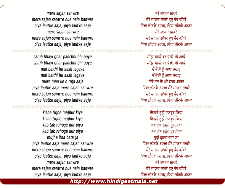 lyrics of song Mere Sajan Sanware Huye Nain Bawre