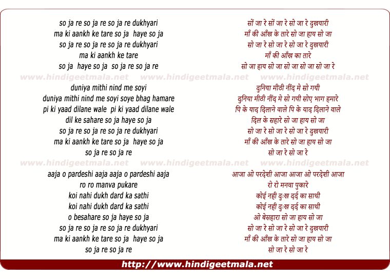 lyrics of song So Ja Re Dukhiya Maa Ke Aankh