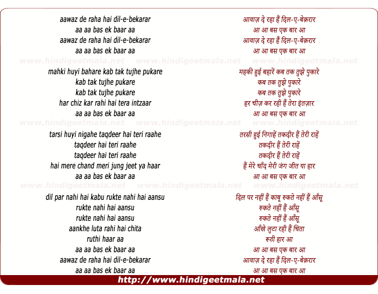 lyrics of song Aawaz De Raha Hai Dil Bekarar