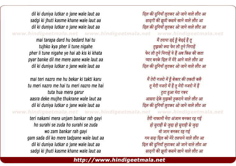 lyrics of song Dil Ki Duniya Lutakar O Jaane Wale