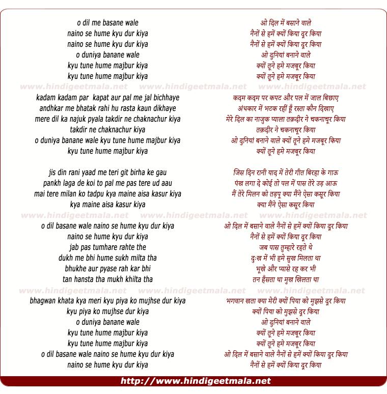 lyrics of song O Duniya Banane Wale