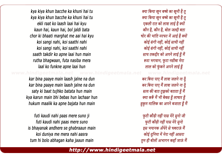 lyrics of song Kya Kiya Khoon Bachche Kaa Khooni Hai Tu