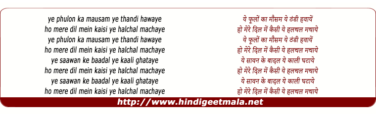lyrics of song Yeh Phulo Ka Mausam Ye Thandi Hawaye