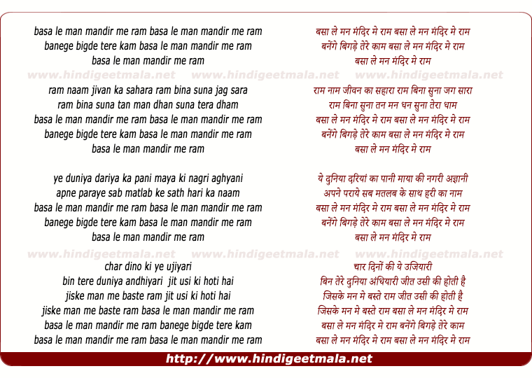lyrics of song Basa Le Man Mandir Me Ram