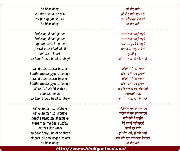 lyrics of song Ha Bhor Bhayi, Ek Pari Gagan Se Utri