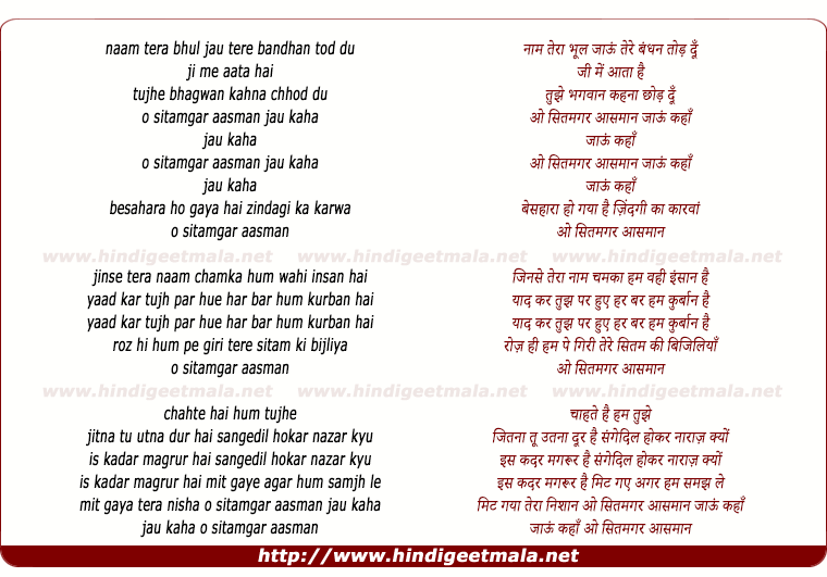 lyrics of song O Sitamgar Aasman Jau Kaha