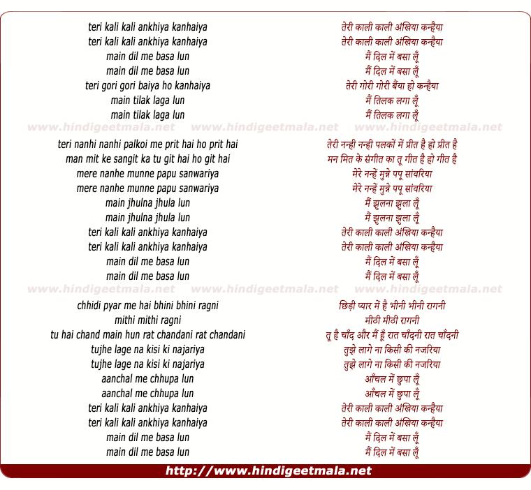 lyrics of song Teri Kali Kali Ankhiya Kanhaiya