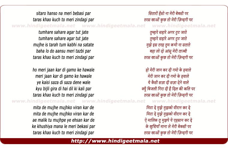 lyrics of song Sitaro Haso Na Meri Bebasi Par