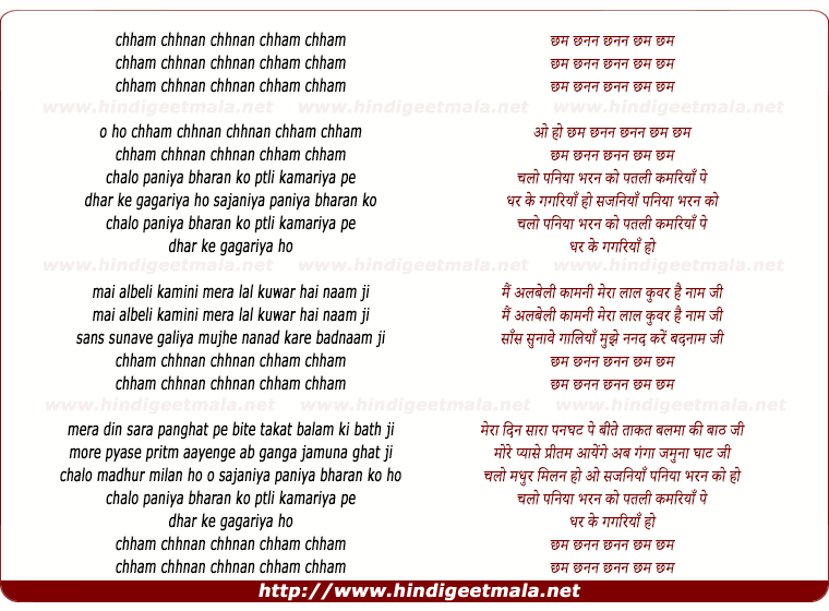 lyrics of song Chalo Paniya Bharan Ko