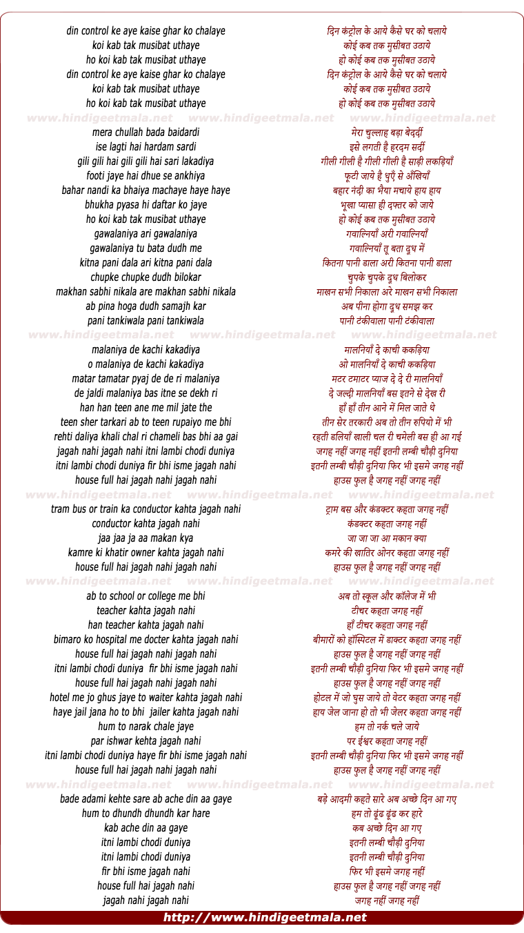 lyrics of song Din Control Ke Aaye Kaise Koi Ghar Chalaye