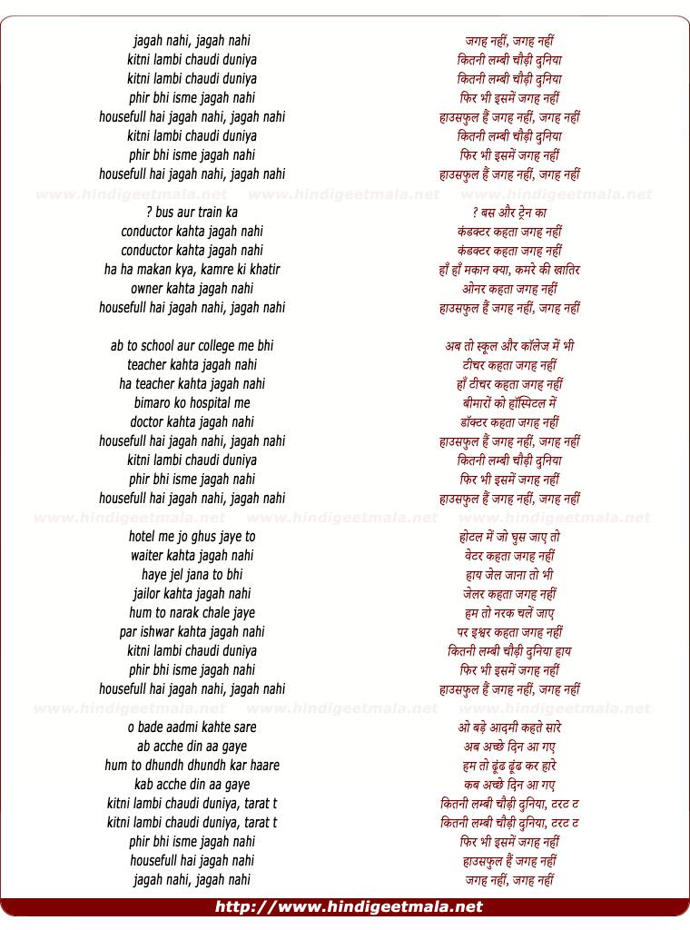 lyrics of song Jagah Nahi Jagah Nahi
