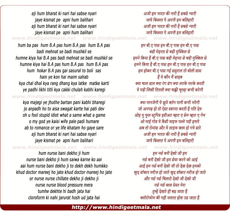 lyrics of song Aji Hum Bharat Ki Naari Hai Sabse Nayari