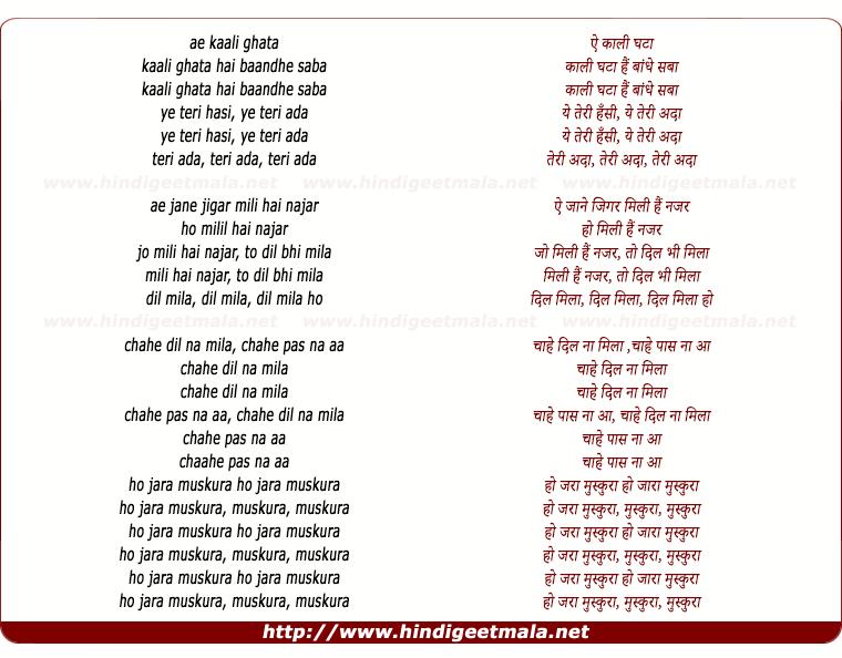 lyrics of song Yeh Kaali Ghata