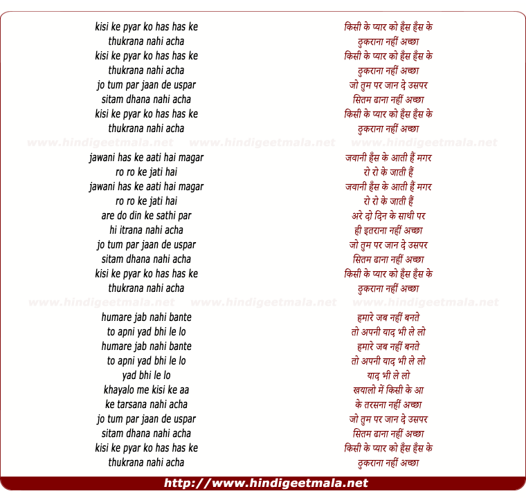 lyrics of song Kisi Ke Pyar Ko Thukrana