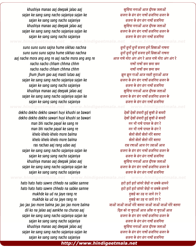 lyrics of song Khushiya Manao Aaj Deepak Jalao Aaj