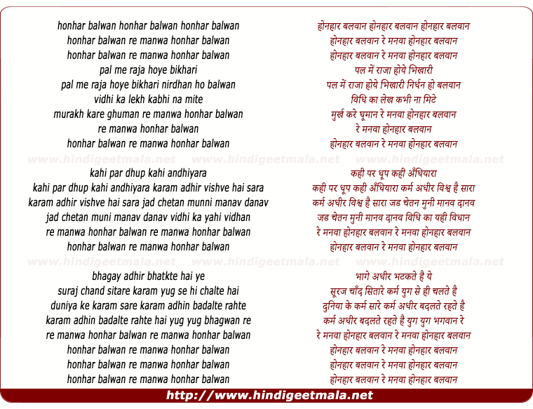 lyrics of song Honhar Balwan Re Manwa Honhar Balwan