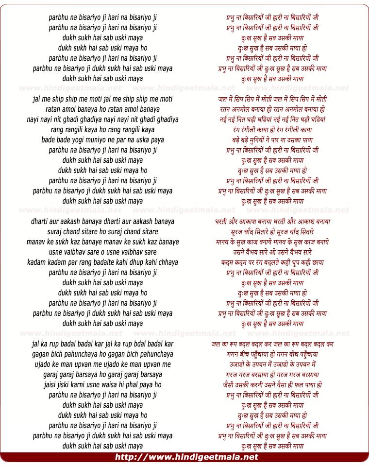lyrics of song Prabhu Na Bisariye Jee Hari Na Basariyo Jee